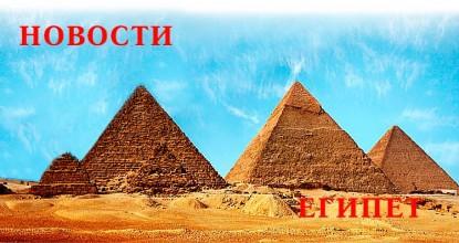 Новости Египет