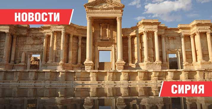 Новости Сирия