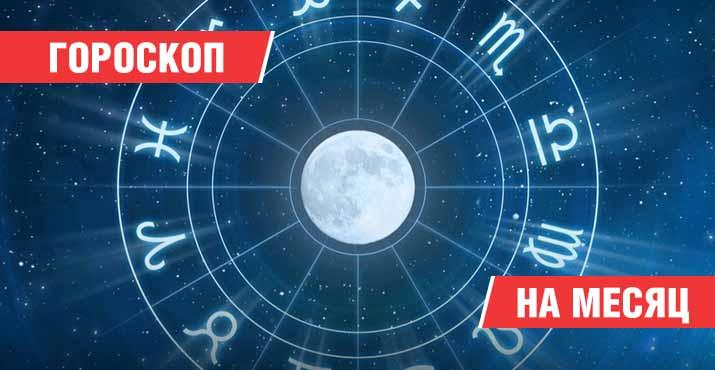 Гороскоп на декабрь 2019 года для всех знаков зодиака - КалендарьГода изоражения