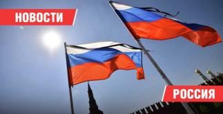 Новости Россия