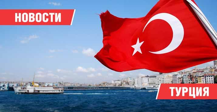 Новости Турция