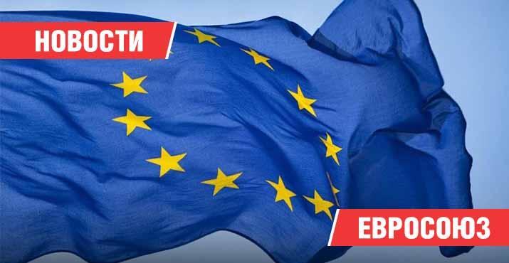 Новости Евросоюз