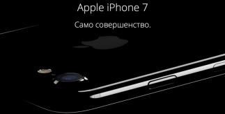 Описание Apple iPhone 7 Plus 256 Gb Black