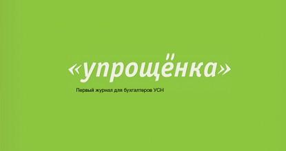 Упрощённая система налогообложения (УСН)