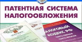Патентная система налогообложения (ПСН)