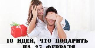 Что подарить мужчине на 23 февраля