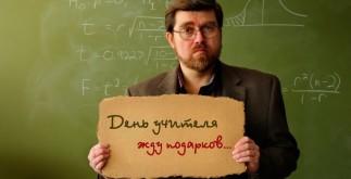 Подарки для мужчин учителей