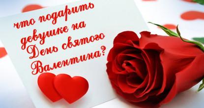 Что подарить девушке на День Валентина 14 февраля