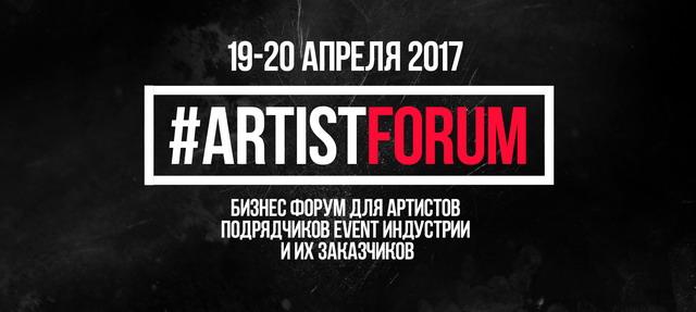 #Artistforum 2017