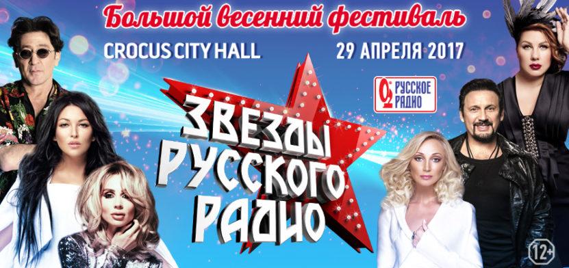 Звезды Русского радио