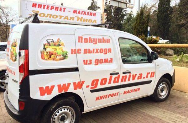 Доставка продуктов в Сочи