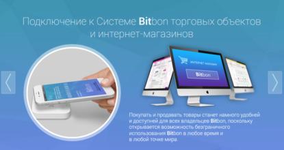 Bitbon